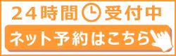みこころ総合歯科 (竹ノ塚駅|足立区)